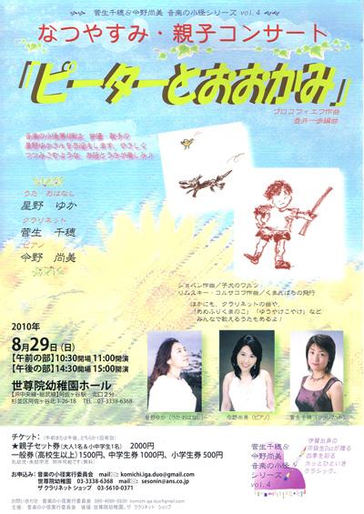 oyako0829omote_s.jpg